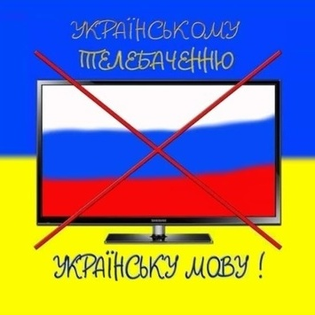Закон про 75% україномовного телеефіру запрацює 13 жовтня