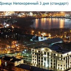 У Ростові туроператори пропонують тури до «ДНР» під назвою «Донецьк Нескорений»