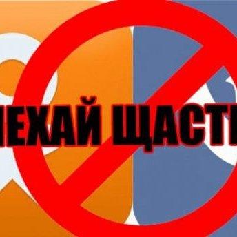 Блокування соцмереж в Україні: суд відмовив у скасуванні указу президента