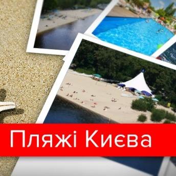 У скільки обійдеться пляжний відпочинок у Києві: ціни, переваги та недоліки (фото)