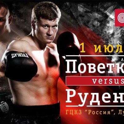 У Москві 1 липня українець Руденко і росіянин Повєткін розіграють пояс WBO International