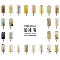 Морозиво зі сміття і брудної води: Як у Тайвані привертають увагу до проблем довкілля (фото, відео)