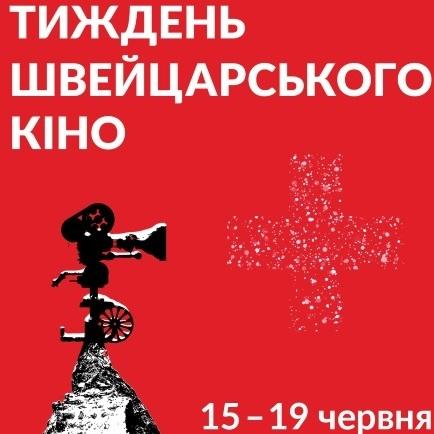 Сьогодні у Києві розпочинається  «Тиждень швейцарського кіно» (відео)