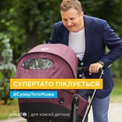 День батька: Юрій Горбунов приєднався до флеш-мобу UNICEF Ukraine (фото)