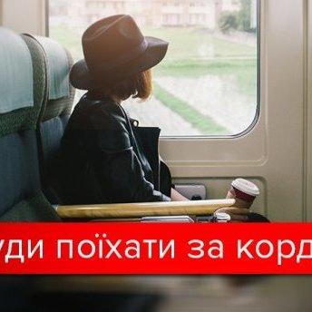 Вихідні за кордоном: потяги, їх напрямки, ціни