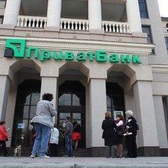 Чиновники хочуть роздути рекапіталізацію Приватбанку , - ЗМІ