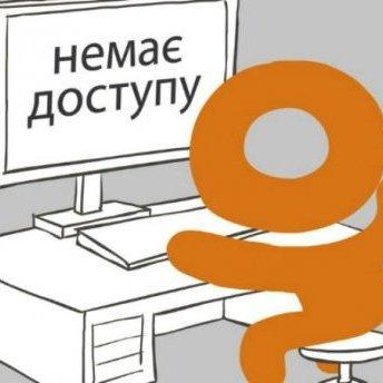 В Україні знову запрацювала соцмережа «Однокласники» без VPN