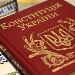 Сьогодні - День Конституції України