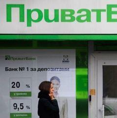 «Приватбанк»: аналізується «токсичний портфель» кредитів попередніх власників банку