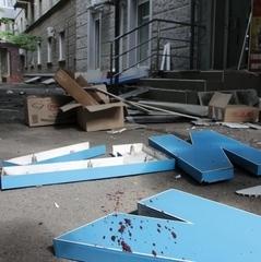 Стали відомі подробиці вибуху в центрі Луганська (фото)