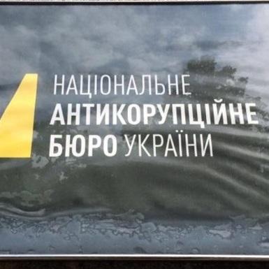 В НАБУ закликають ВР зняти недоторканість із Полякова та інших