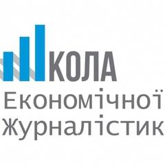 Українська правда та Академія Deutsche Welle запускають Школу економічної журналістики