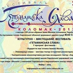 На Харківщині відбудеться фестиваль «Гетьманська слава»