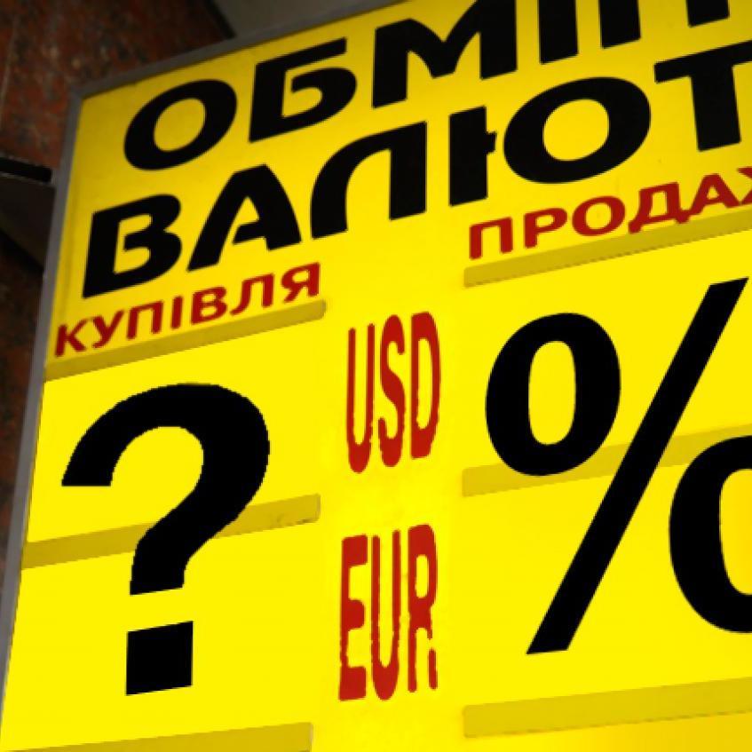 Українці швидкими темпами позбавляються доларів: здали $ 1,5 млрд за півроку