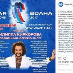 Ані Лорак,  Віра Брежнєва і Лобода заспівають на дні народження Кіркорова