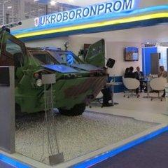 70% доходів Укроборонпром отримує від експорту