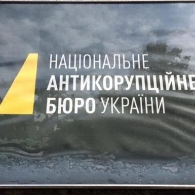 Співробітниками НАБУ у міжнародному аеропорту «Бориспіль» був затриманий екс-співробітник ГПУ