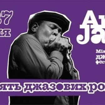 У Луцьку пройде Міжнародний джазовий фестиваль «Art Jazz Cooperation 2017»