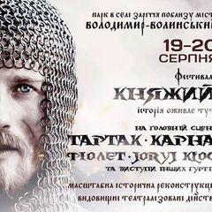 В Україні вперше відбудеться фестиваль «Княжий»
