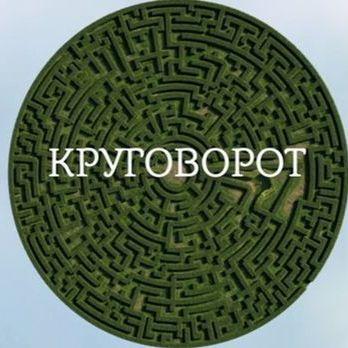 В Україні заборонили показ серіалу «Кругообіг»