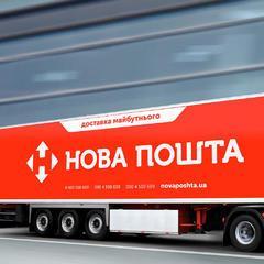 Нова пошта з 1 серпня підвищує тарифи
