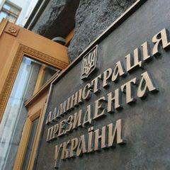 Зміни у бюджет збільшать фінансування Порошенка і АП на 73 млн
