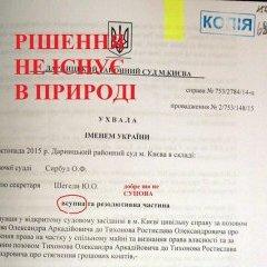 У бійця АТО відібрали квартиру на підставі підроблених документів