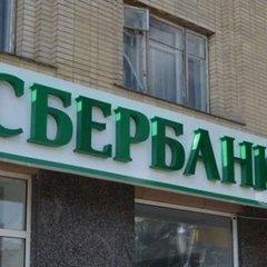 Компанія VP Capital відмовилась купувати «доньку» «Сбербанку» Росії в Україні
