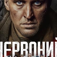 У Запоріжжі відбудеться прем'єра історичного кінофільму «Червоний»