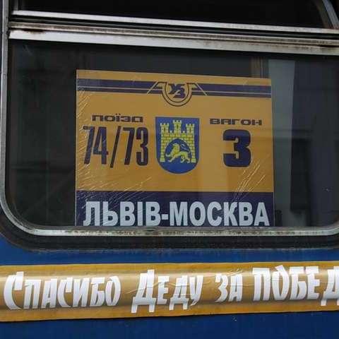 Потяг Львів-Москва став лідером з перевезення пасажирів у Росію