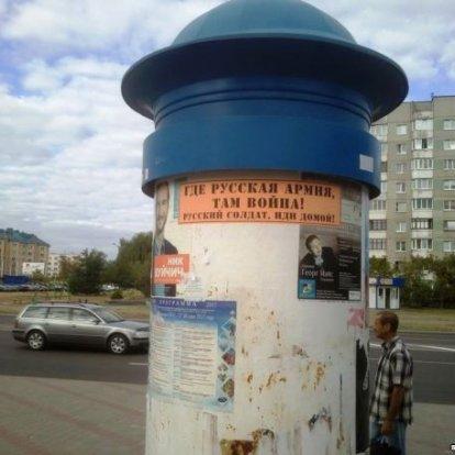 Де російська армія - там війна: в Білорусі з'явилися антиросійські плакати (фото)