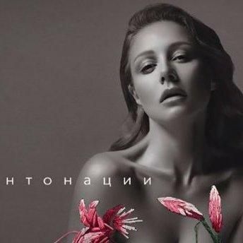 Тіна Кароль презентувала новий альбом під назвою «Інтонації»