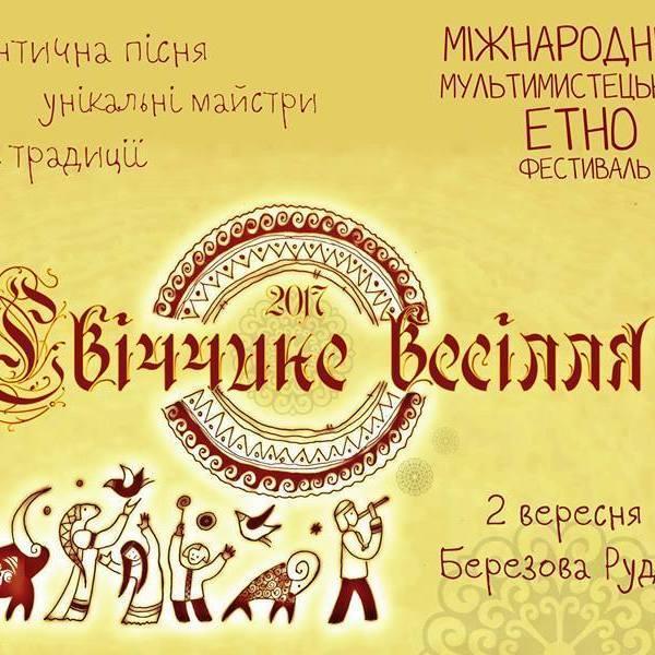 На Полтавщині відбудеться етнофестиваль «Свіччине весілля»