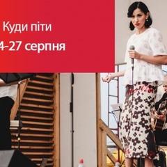 Наближаються вихідні: список подій у Києві