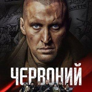 У День Незалежності фільм «Червоний» виходить у прокат в усіх великих містах України