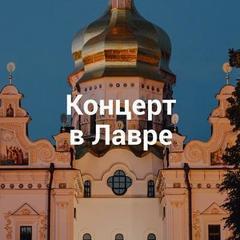 На території Києво-Печерської Лаври пройде концерт класичної музики