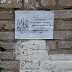 «Не маю права нині промовчати я»: місто на Луганщині обклеїли вітаннями з Днем Незалежності