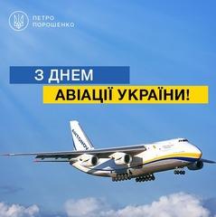 Порошенко та Гройсман привітали авіаторів України із професійним святом