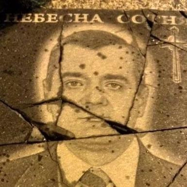 У Києві розбили дошку герою Небесної сотні