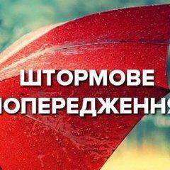 Штормове попередження: декілька областей України «накриє» негода