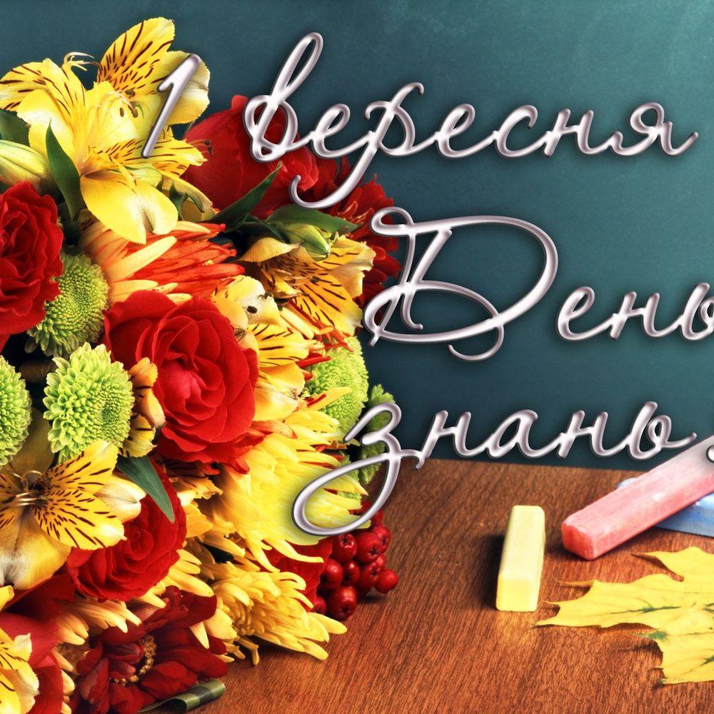 Діти замість квітів: Батьків просять не купувати букети 1 вересня, а допомогти хворим