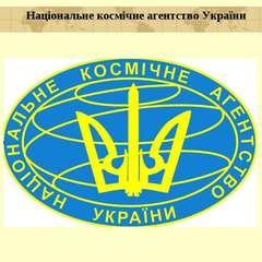 Кабмін змінив керівника Державного космічного агентства