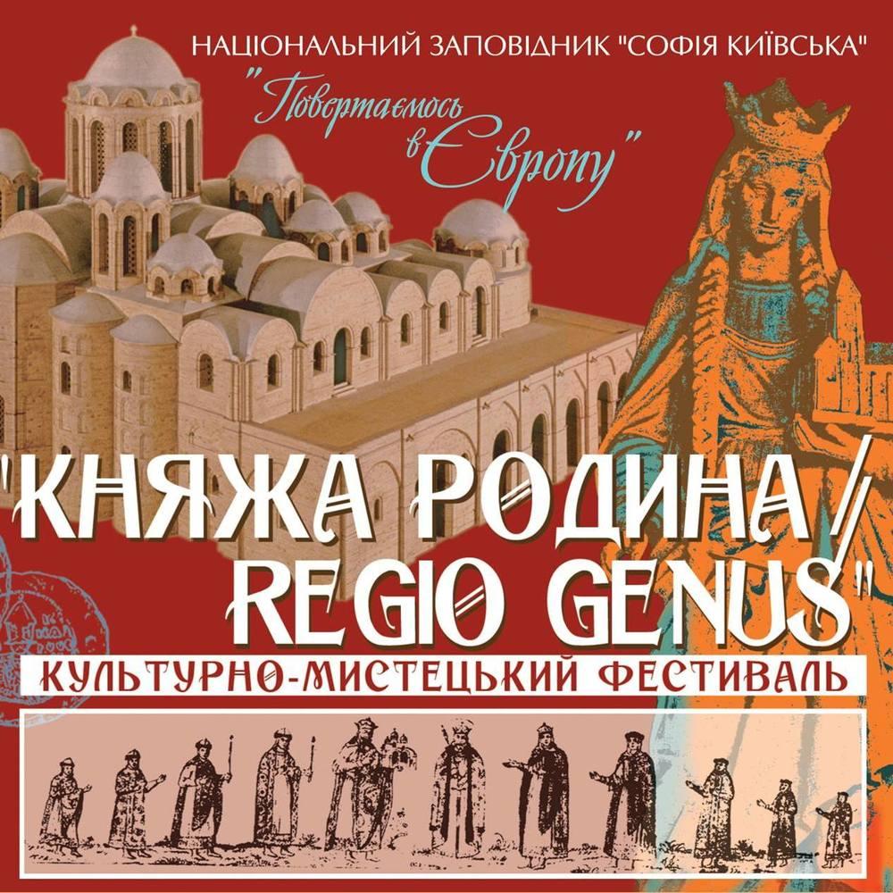 «Княжа родина»: у  «Софії Київської» пройде перший історичний фестиваль для всієї родини