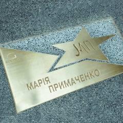 Завтра у Києві відкриють «зірку» української художниці Марії Примаченко