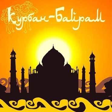 У Києві 1 вересня відбувається урочистий захід на честь мусульманського свята  Курбан-Байрам