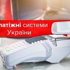 В Україні запрацювала нова платіжна система