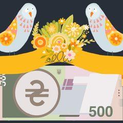 День народження гривні: зібрані найцікавіші факти про національну валюту