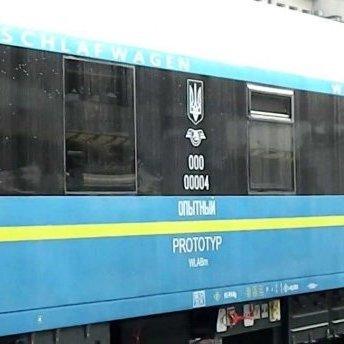 «Укрзалізниця» отримала три нових купейних вагони в яких будуть встановлені кавові машини