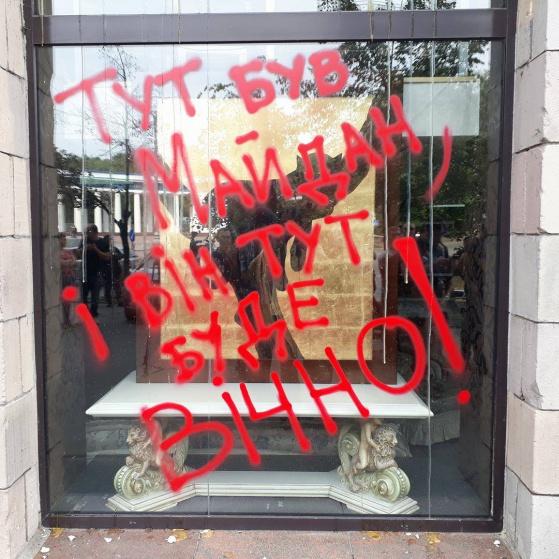 У Києві побили вікна магазину, власник якого знищив графіті часів Майдану (фото)