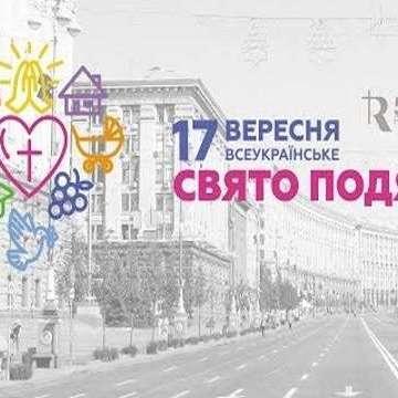 Свято подяки у Києві. 17 вересня перекриють Хрещатик